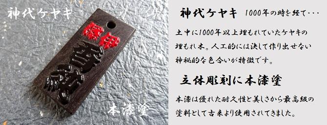 神代ケヤキカテゴリー用画像